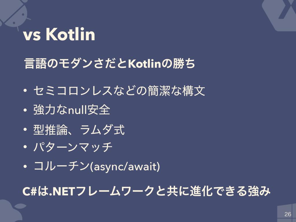 vs Kotlin • ηϛίϩϯϨεͳͲͷ؆ܿͳߏจ • ڧྗͳnull҆શ • ܕਪɺϥ...