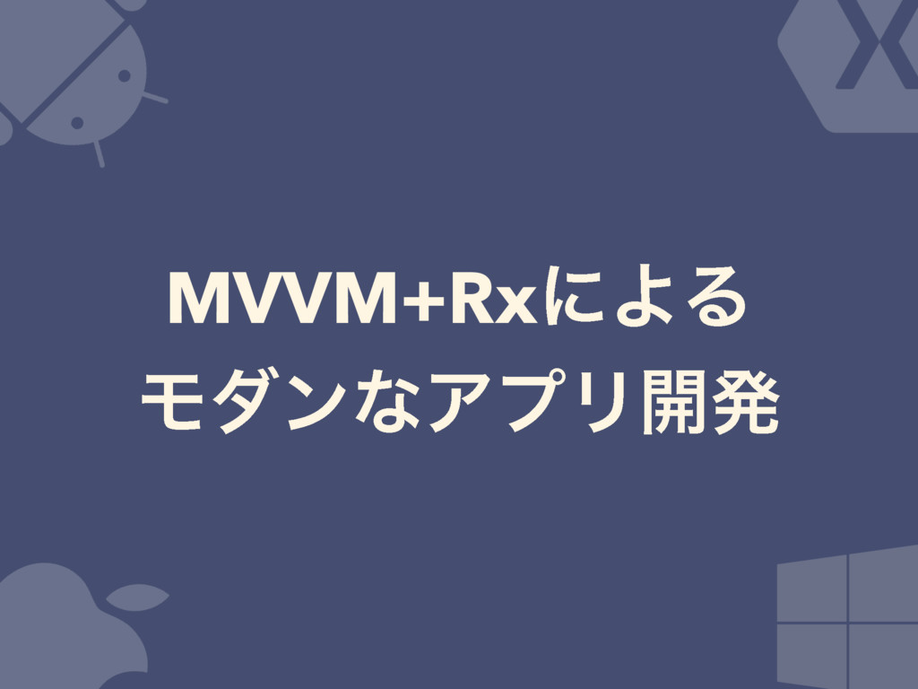MVVM+RxʹΑΔ ϞμϯͳΞϓϦ։ൃ