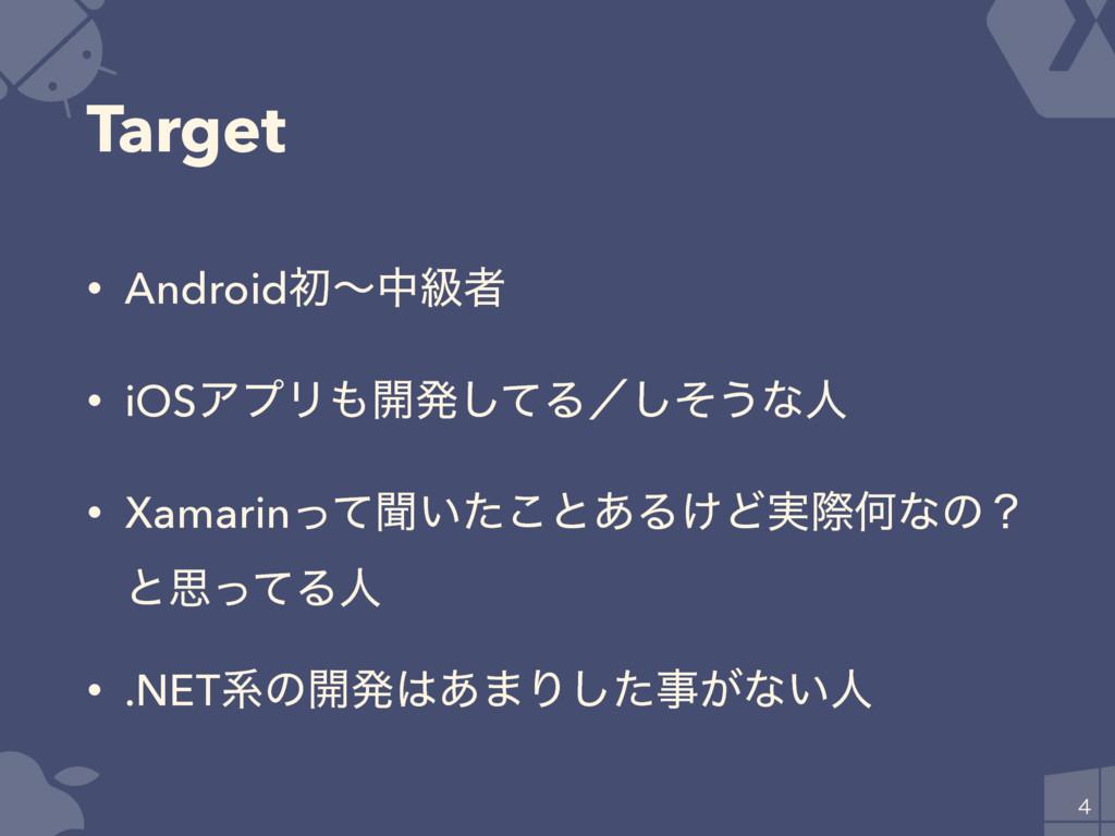 Target • Androidॳʙதڃऀ • iOSΞϓϦ։ൃͯ͠Δʗͦ͠͏ͳਓ • Xa...