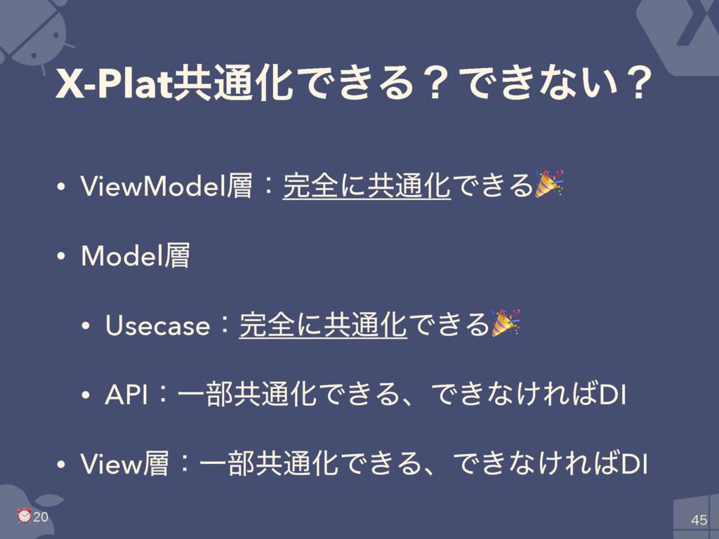 X-Platڞ௨ԽͰ͖ΔʁͰ͖ͳ͍ʁ • ViewModelɿશʹڞ௨ԽͰ͖Δ • Mod...