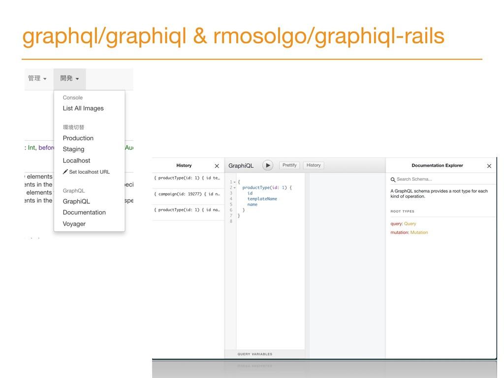 graphql/graphiql & rmosolgo/graphiql-rails