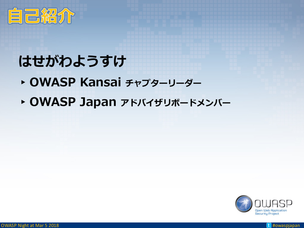 OWASP Night at Mar 5 2018 #owaspjapan t はせがわようす...