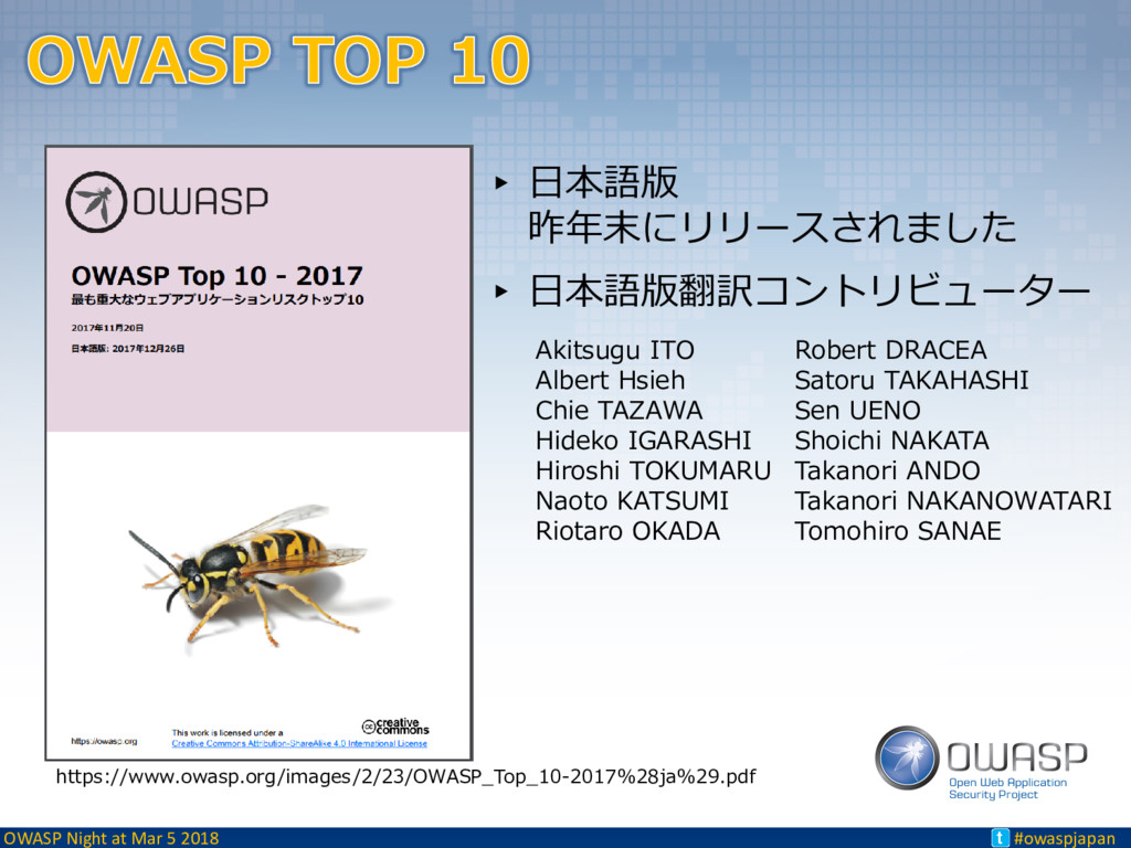 OWASP Night at Mar 5 2018 #owaspjapan t ▸ 日本語版 ...