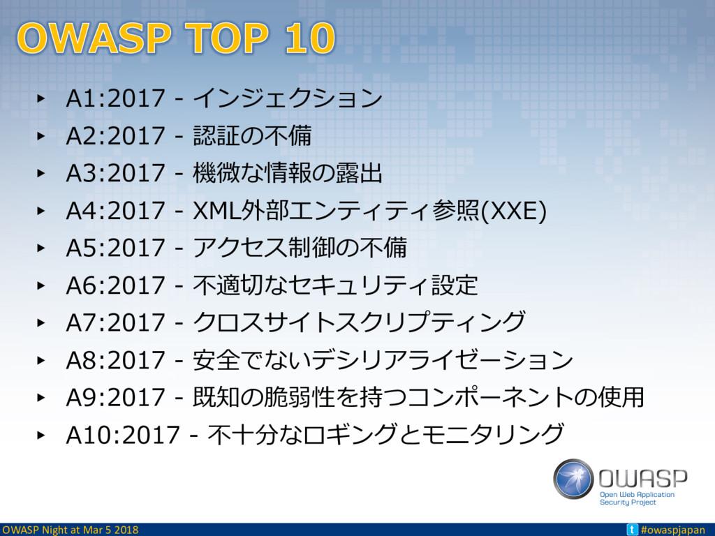 OWASP Night at Mar 5 2018 #owaspjapan t ▸ A1:20...