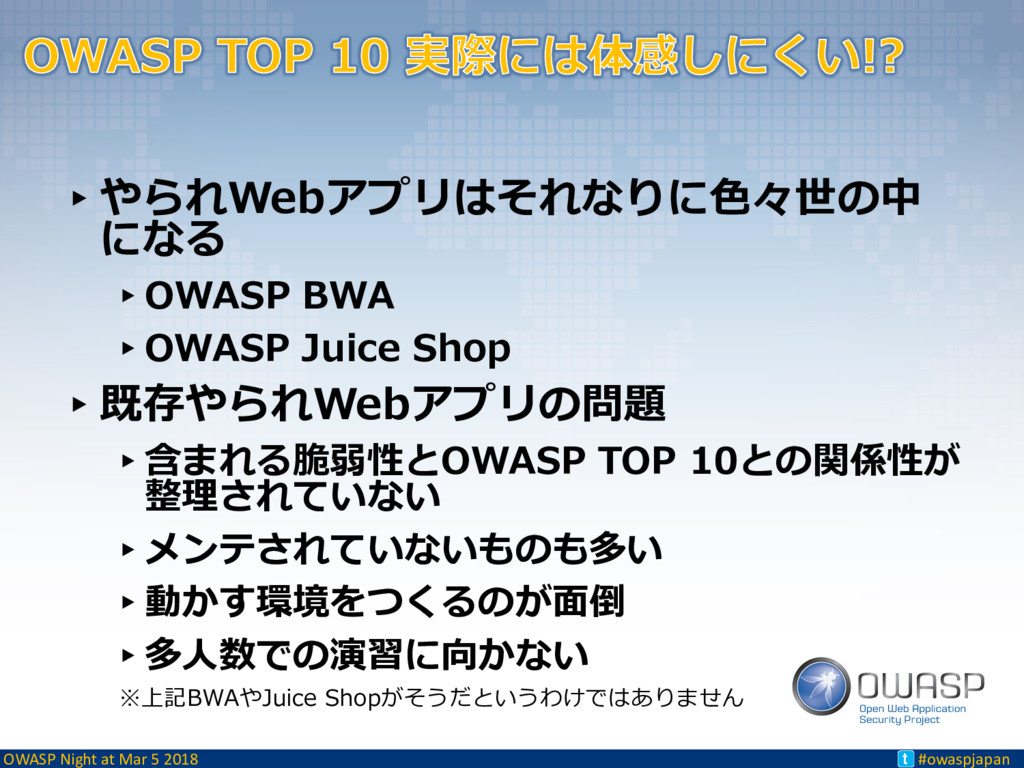 OWASP Night at Mar 5 2018 #owaspjapan t ▸やられWeb...