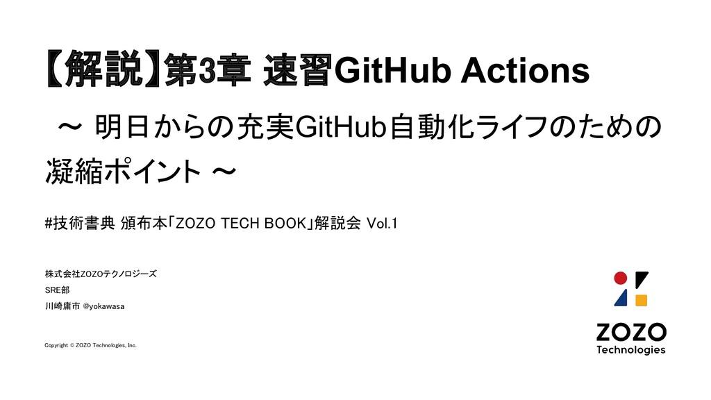 【解説】第3章 速習GitHub Actions 〜 明日からの充実GitHub自動化ライフの...