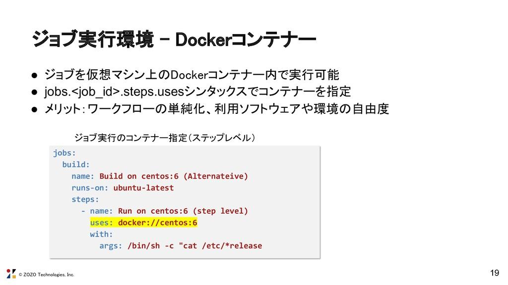 © ZOZO Technologies, Inc. ジョブ実行環境 - Dockerコンテナー...