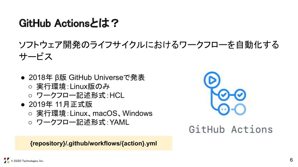 © ZOZO Technologies, Inc. GitHub Actionsとは? ソフ...