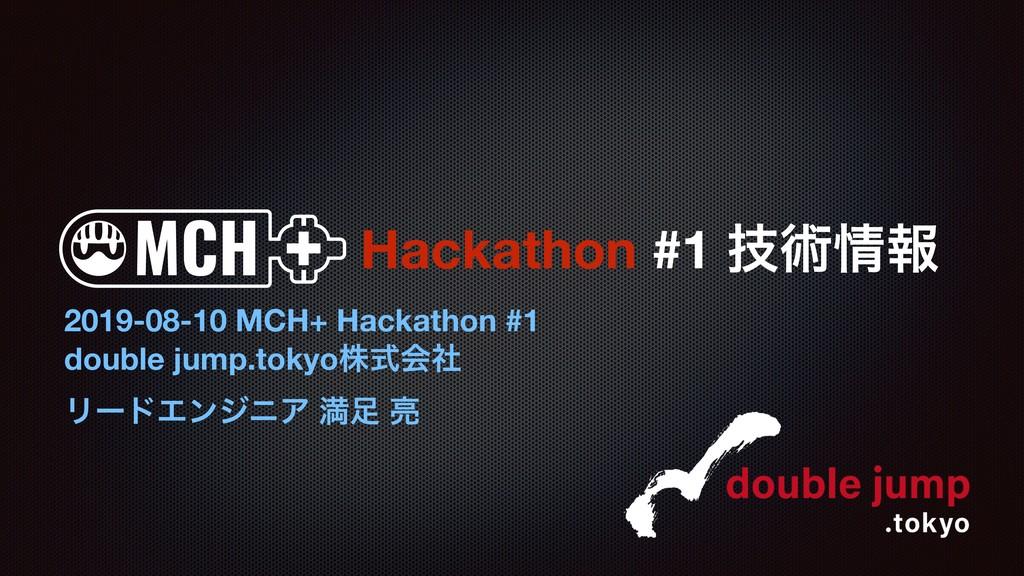 Hackathon #1 ٕज़ใ 2019-08-10 MCH+ Hackathon #1 ...
