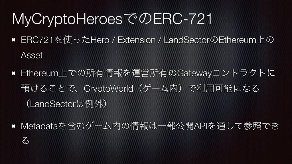 ERC721ΛͬͨHero / Extension / LandSectorͷEthereu...