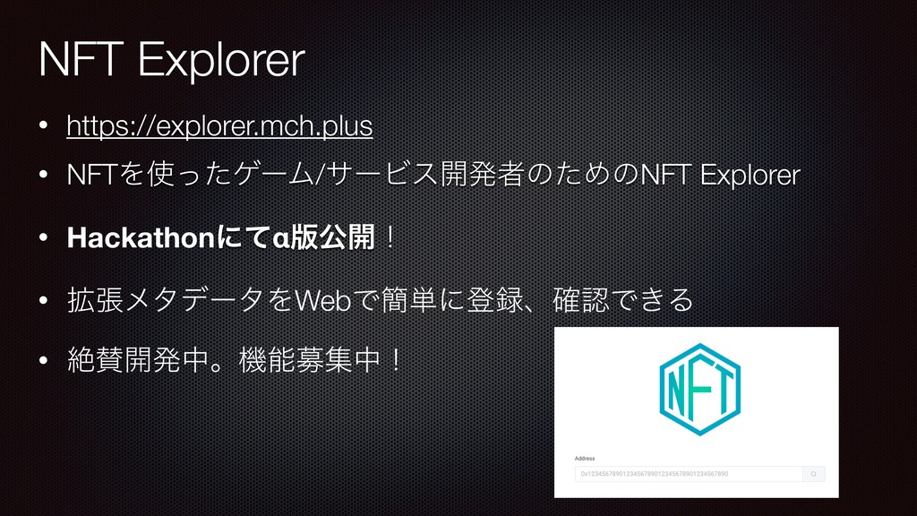 • https://explorer.mch.plus • NFTΛͬͨήʔϜ/αʔϏε։ൃ...