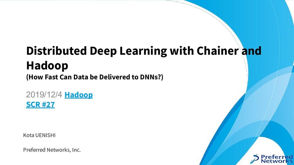 2019/12/4 Hadoop SCR #27 Distributed Deep Learn...