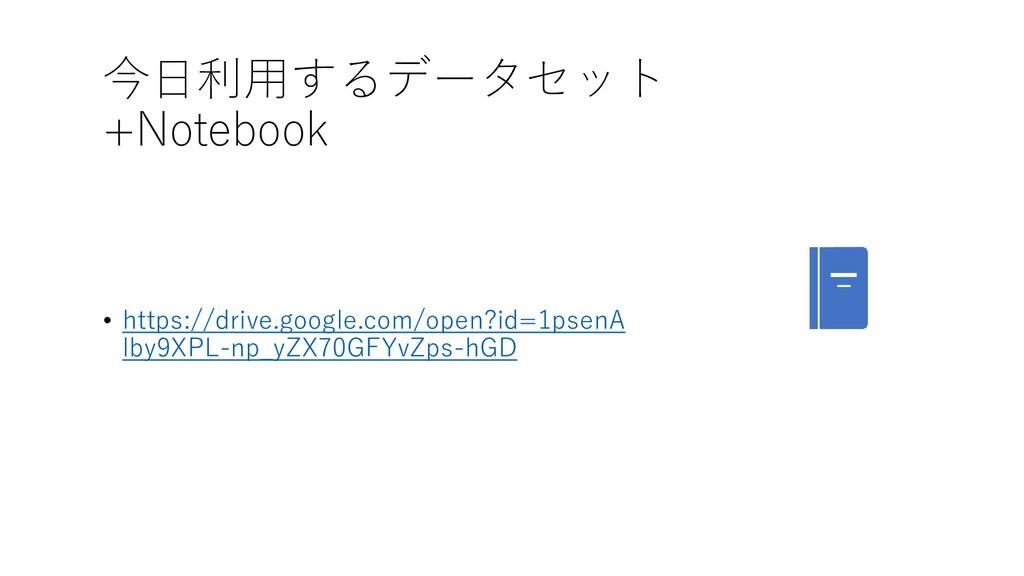 今日利用するデータセット +Notebook • https://drive.google.c...