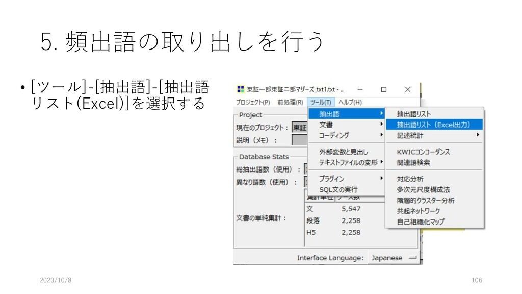 5. 頻出語の取り出しを行う • [ツール]-[抽出語]-[抽出語 リスト(Excel)]を選...