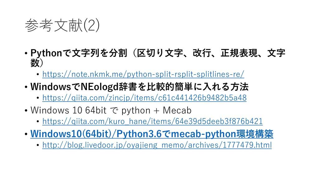 参考文献(2) • Pythonで文字列を分割(区切り文字、改行、正規表現、文字 数) • h...