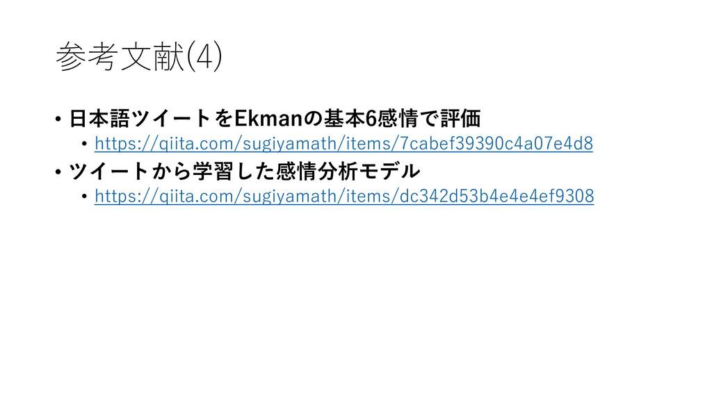 参考文献(4) • 日本語ツイートをEkmanの基本6感情で評価 • https://qiit...