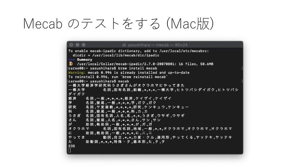 Mecab のテストをする (Mac版)