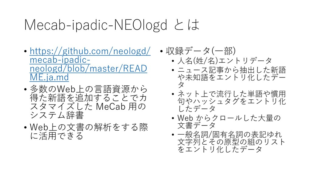 Mecab-ipadic-NEOlogd とは • https://github.com/ne...
