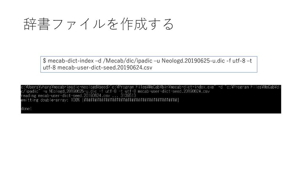 辞書ファイルを作成する $ mecab-dict-index –d /Mecab/dic/ip...