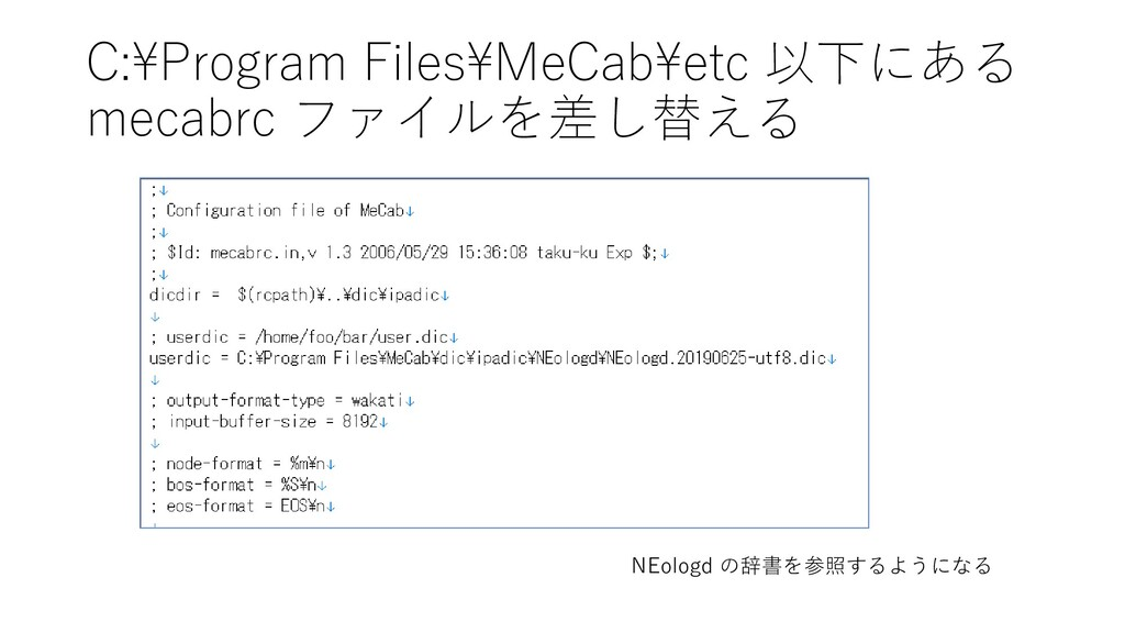 C:¥Program Files¥MeCab¥etc 以下にある mecabrc ファイルを差...