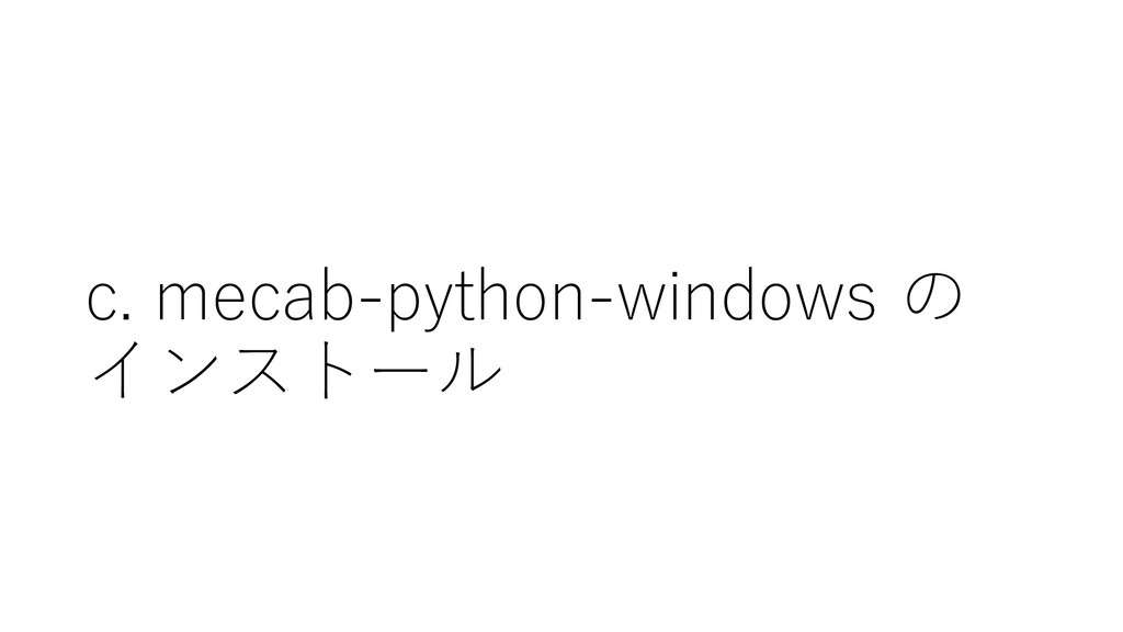 c. mecab-python-windows の インストール