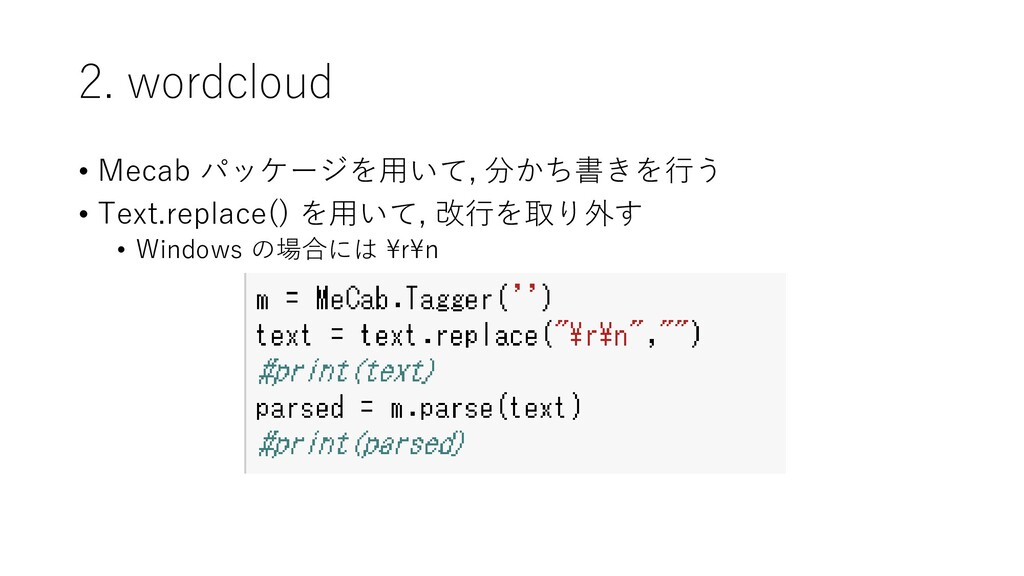 2. wordcloud • Mecab パッケージを用いて, 分かち書きを行う • Text...