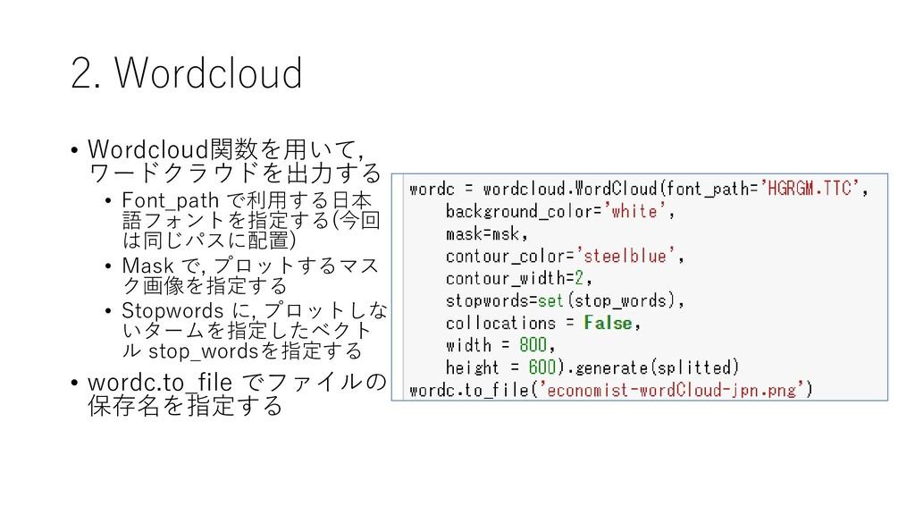 2. Wordcloud • Wordcloud関数を用いて, ワードクラウドを出力する • ...