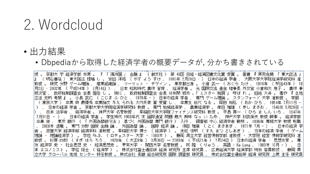 2. Wordcloud • 出力結果 • Dbpediaから取得した経済学者の概要データが,...