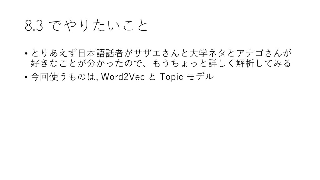 8.3 でやりたいこと • とりあえず日本語話者がサザエさんと大学ネタとアナゴさんが 好きなこ...