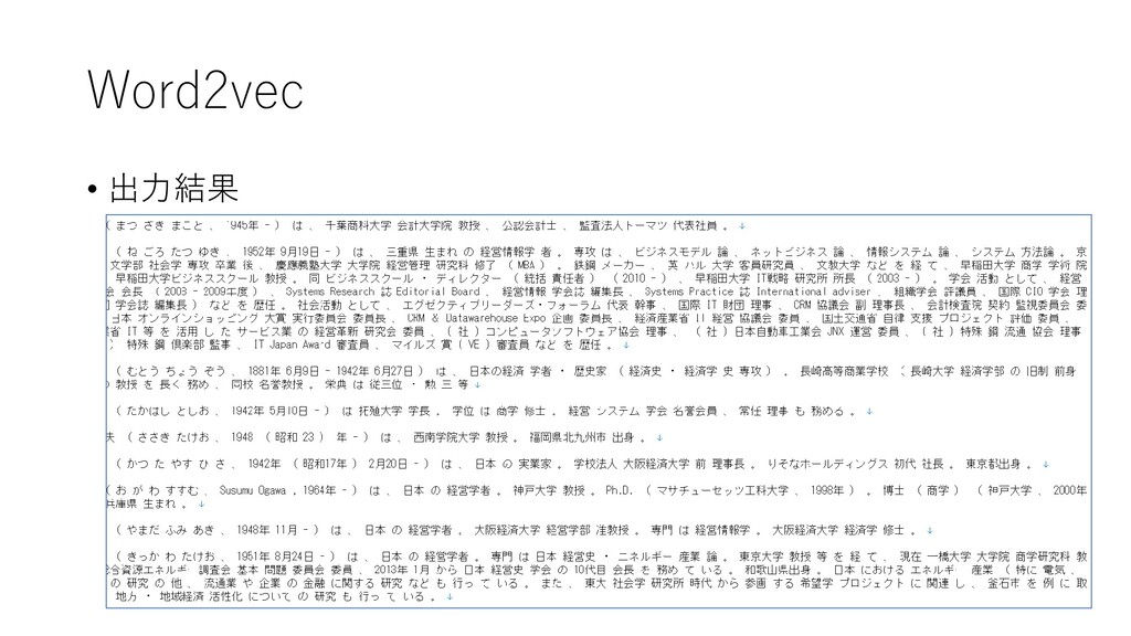 Word2vec • 出力結果