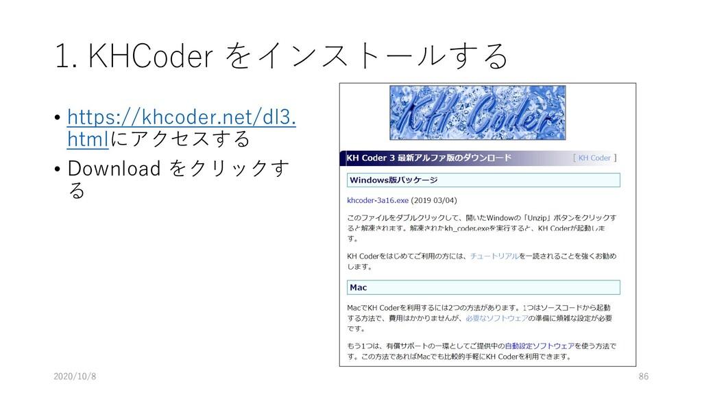 1. KHCoder をインストールする • https://khcoder.net/dl3....