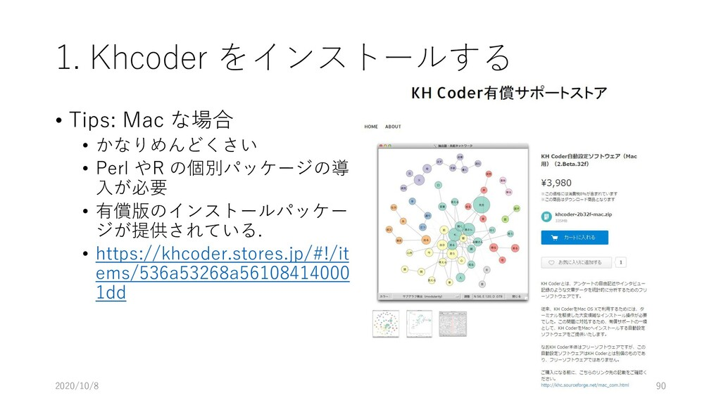 1. Khcoder をインストールする • Tips: Mac な場合 • かなりめんどくさ...