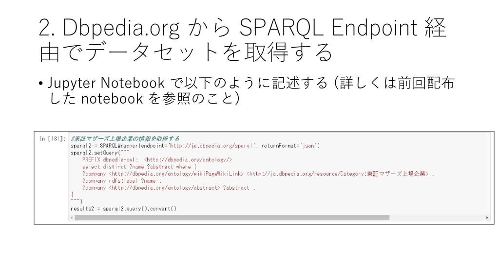 2. Dbpedia.org から SPARQL Endpoint 経 由でデータセットを取得...