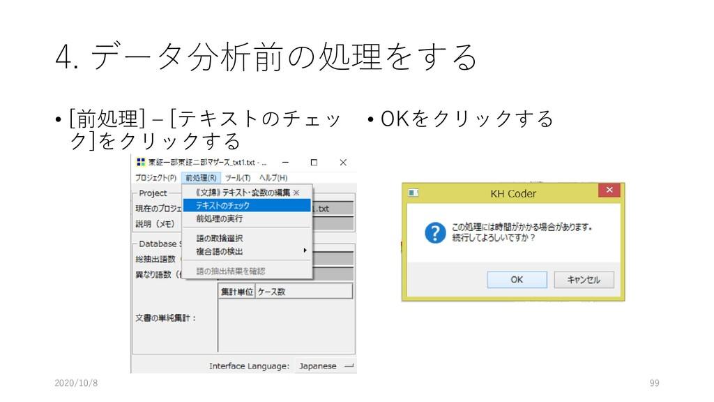 4. データ分析前の処理をする • [前処理] – [テキストのチェッ ク]をクリックする •...