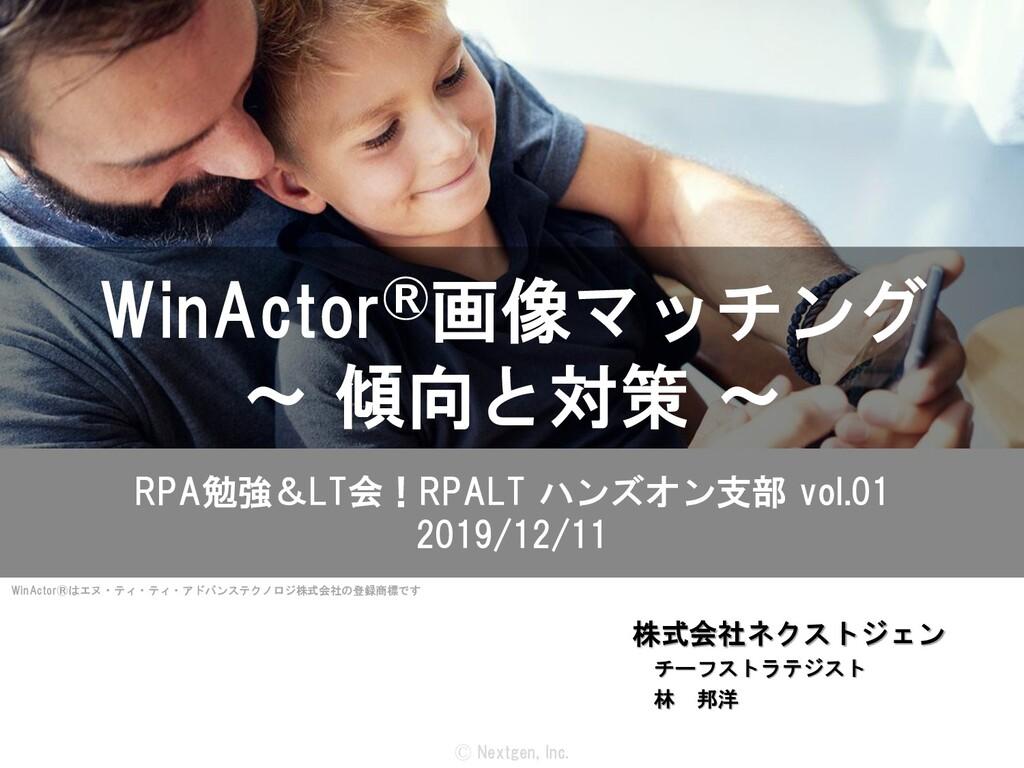 WinActor®画像マッチング ~ 傾向と対策 ~ RPA勉強&LT会!RPALT ハンズオ...