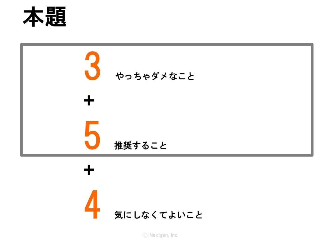 本題 Ⓒ Nextgen, Inc. 3 やっちゃダメなこと + 5 推奨すること + 4 気...