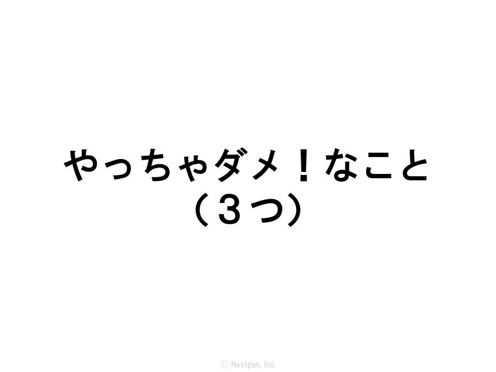 やっちゃダメ!なこと (3つ) Ⓒ Nextgen, Inc.