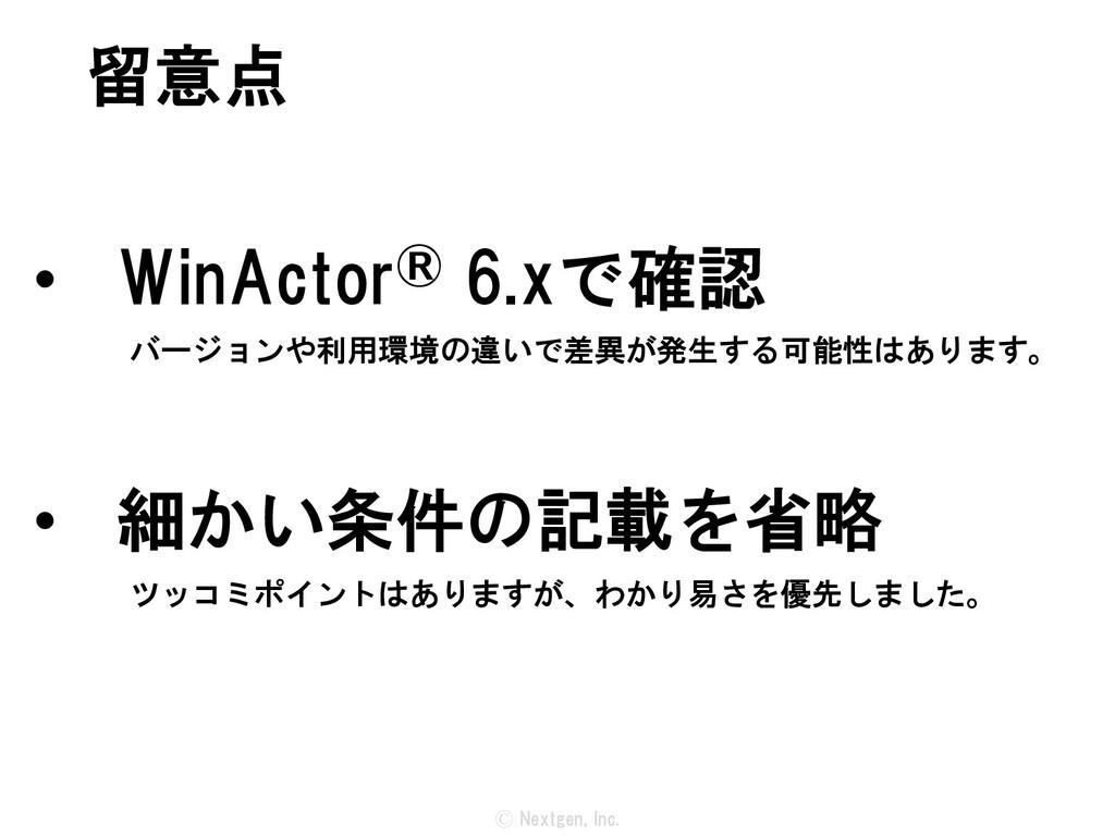Ⓒ Nextgen, Inc. • WinActor® 6.xで確認 留意点 バージョンや利用...