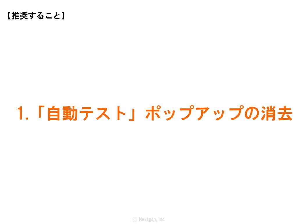 Ⓒ Nextgen, Inc. 1.「自動テスト」ポップアップの消去 【推奨すること】