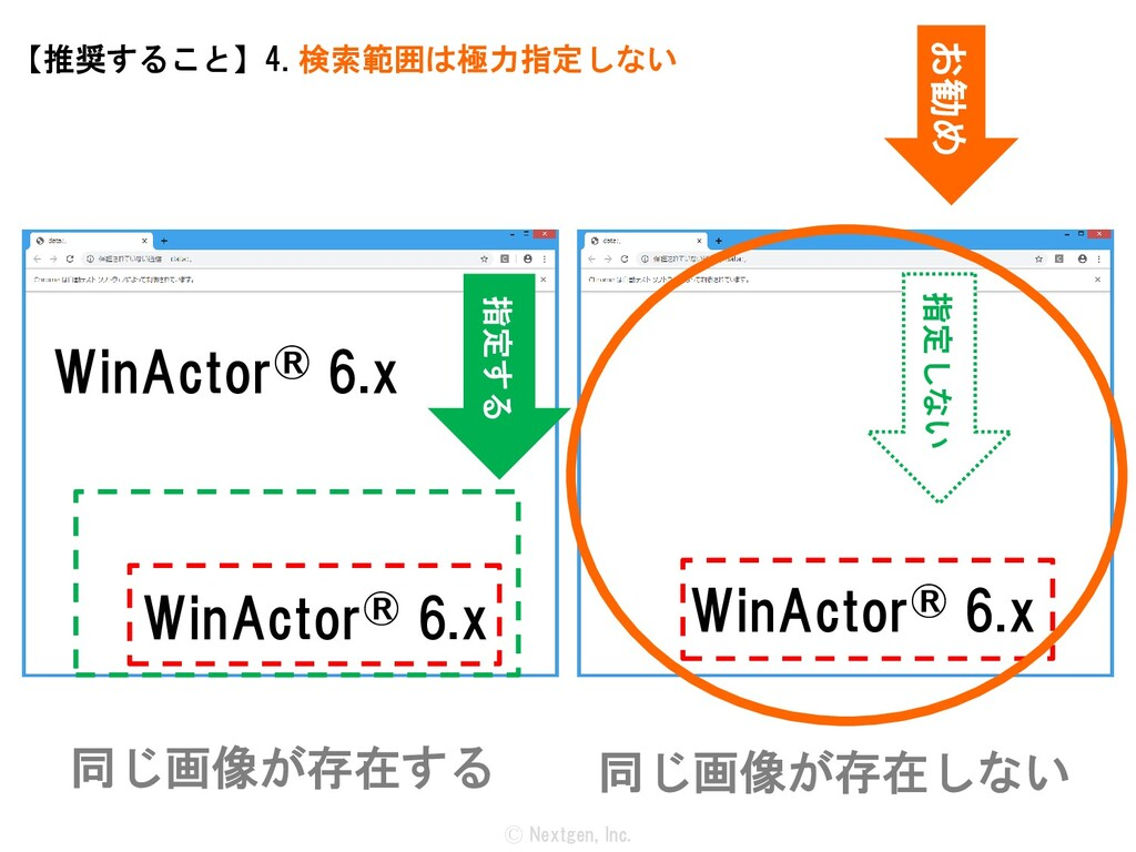Ⓒ Nextgen, Inc. 【推奨すること】4. 検索範囲は極力指定しない WinActo...
