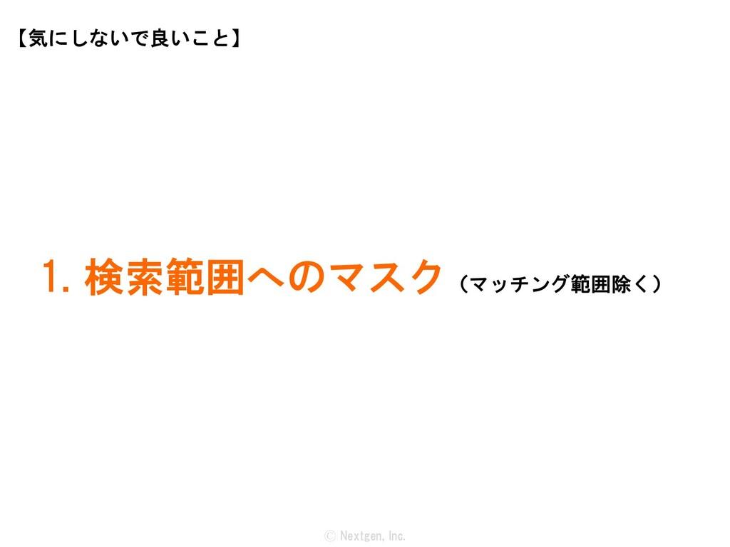 Ⓒ Nextgen, Inc. 1. 検索範囲へのマスク(マッチング範囲除く) 【気にしないで...