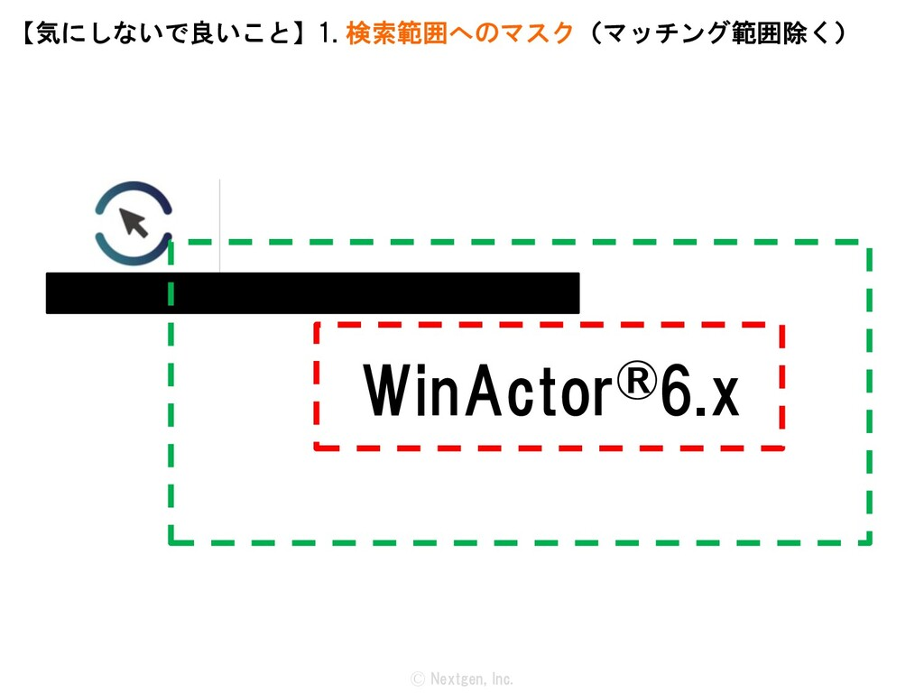 Ⓒ Nextgen, Inc. 【気にしないで良いこと】1. 検索範囲へのマスク(マッチング範...
