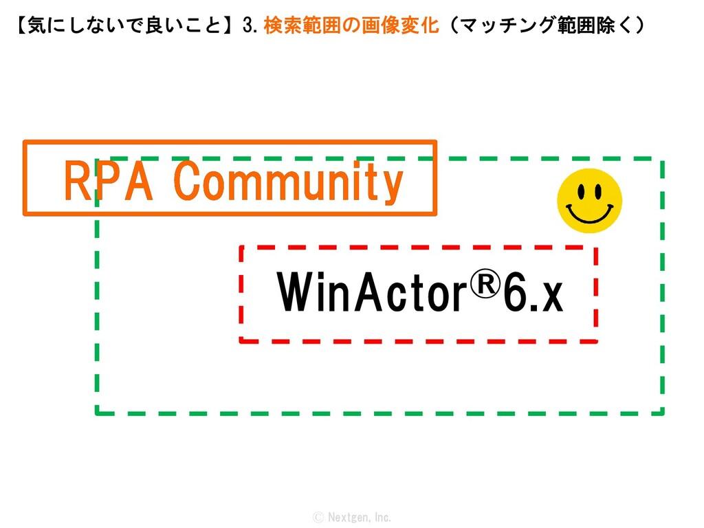 WinActor®6.x Ⓒ Nextgen, Inc. 【気にしないで良いこと】3. 検索範...
