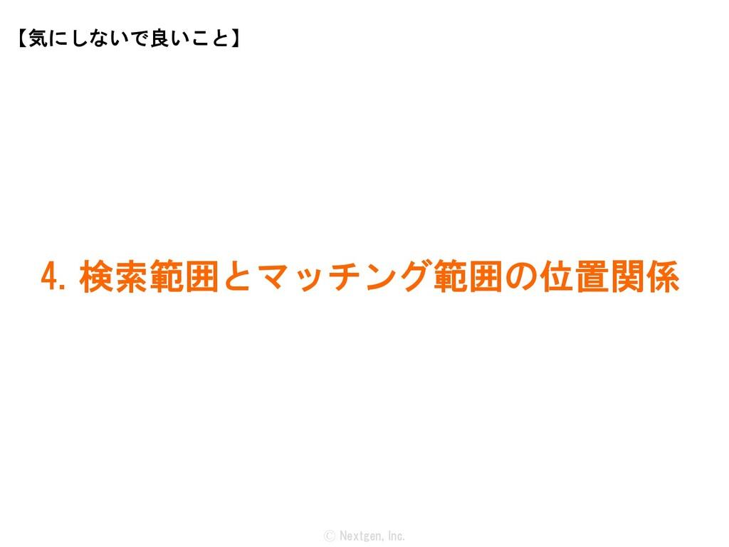 Ⓒ Nextgen, Inc. 4. 検索範囲とマッチング範囲の位置関係 【気にしないで良いこ...
