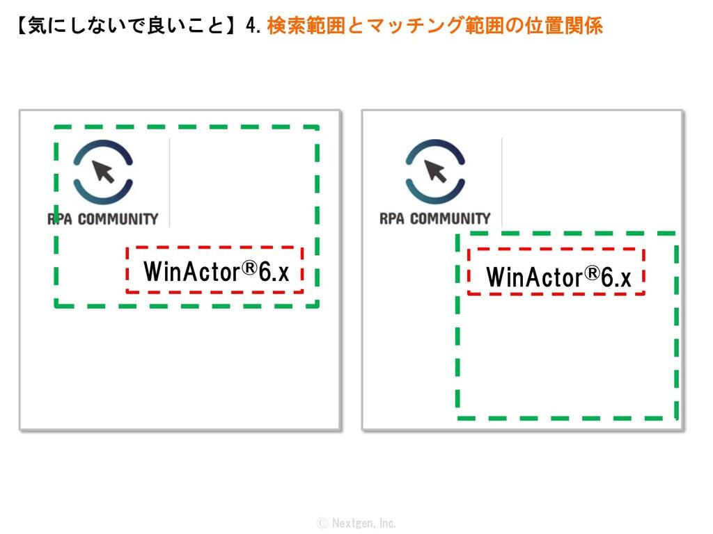 Ⓒ Nextgen, Inc. 【気にしないで良いこと】4. 検索範囲とマッチング範囲の位置関...