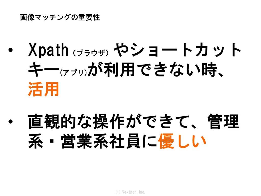 Ⓒ Nextgen, Inc. • Xpath(ブラウザ) やショートカット キー(アプリ) ...