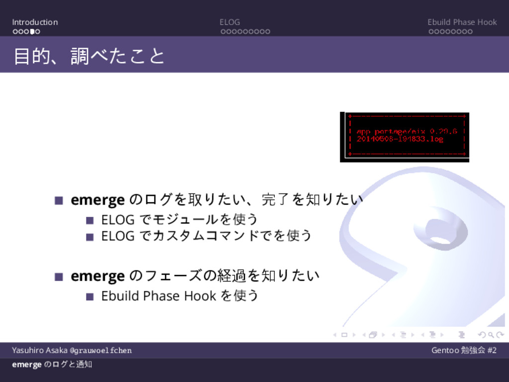 Introduction ELOG Ebuild Phase Hook ໨తɺௐ΂ͨ͜ͱ em...