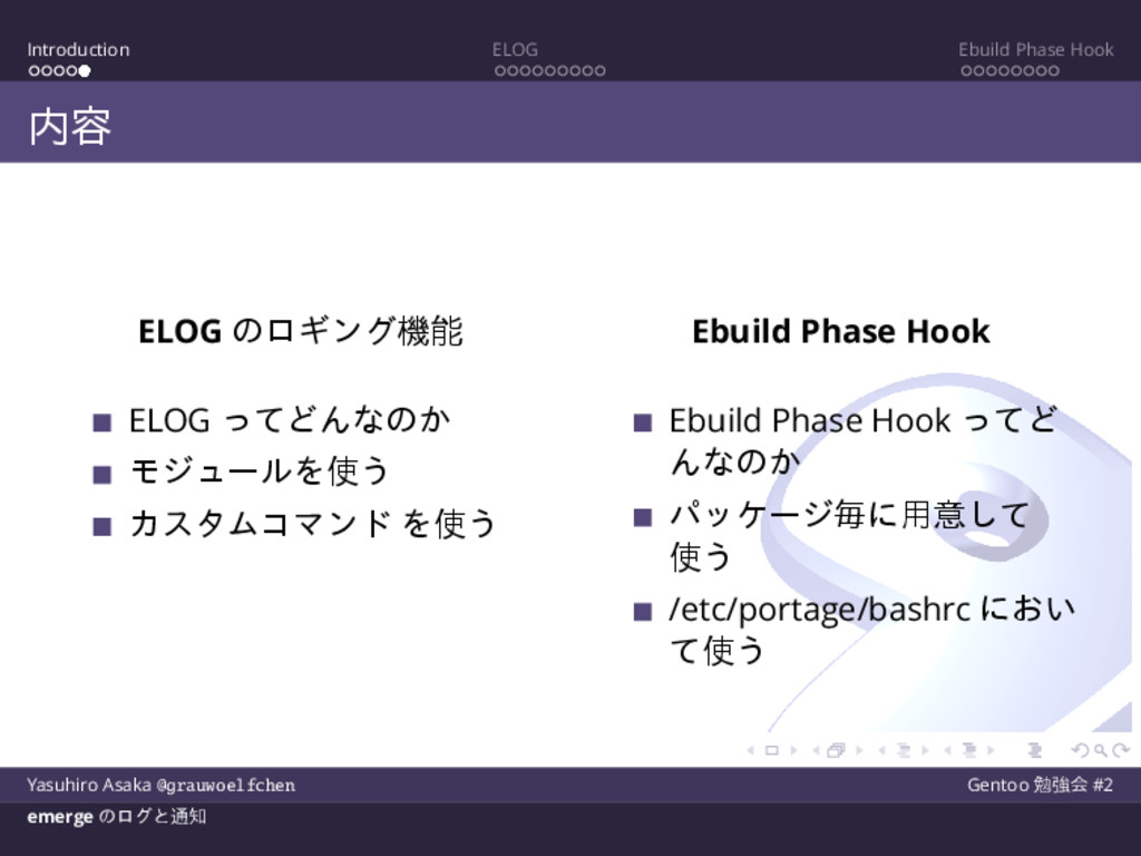 Introduction ELOG Ebuild Phase Hook ಺༰ ELOG ͷϩΪ...