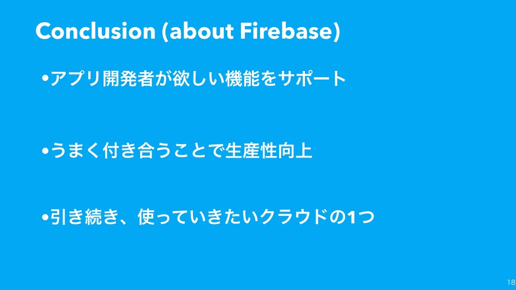 Conclusion (about Firebase) •ΞϓϦ։ൃऀ͕ཉ͍͠ػΛαϙʔτ ...