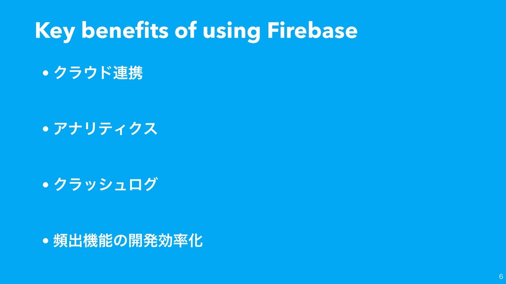 Key benefits of using Firebase • Ϋϥυ࿈ܞ • ΞφϦςΟ...